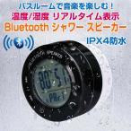 ショッピングbluetooth Bluetooth シャワー スピーカー IPX4防水・防塵 温度/湿度リアルタイム表示 防水 シャワールーム バスタブ ◇RIM-BTS66
