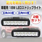 車載用 18W LEDストリップライト 2個セット 広角LEDライト 30度/60度 ジープ 乗用車 RVR 四駆車 10-30V対応 ◇RIM-WM-61618