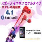 ショッピングbluetooth Bluetooth4.1 スポーツ イヤホン カナルタイプ インナーイヤー型 首かけ CSRチップ iOS電力ディスプレイ ◇RIM-S370