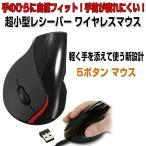 超小型レシーバー 5ボタン ワイヤレスマウス エルゴノミクスマウス レーザーマウス ◇RIM-SKU158564