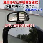 安全補助ミラー バックミラー 広角レンズ 左右セット 補助ミラー 死角 リアビュー 後方確認 視界確保 ◇RIM-3R-027