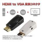HDMI to VGA アダプタ HDMI 出力 を D-sub15ピン と オーディオ出力 に変換 外部 電源 不要 レガシーモニタ を 活用 ゆうパケット限定送料無料 ◇RIM-HDMITOVGA
