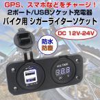 バイク用 シガーライターソケット 2ポートUSB 3.1A 12v 電圧表示 オートバイ カーチャージャー ◇RIM-CS-247B1