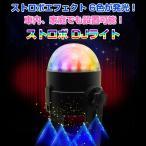 DJライト 車載用 カーアクセサリー  LEDライト ストロボ クラブ CLUB ディスコ ◇RIM-DJLIGIHT
