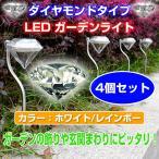 ダイヤモンドタイプ ガーデンライト 4個セット LEDライト ソーラーライト 屋外 ガーデニング ◇RIM-SND-0045