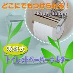 トイレットペーパー ホルダー おしゃれ 吸盤取付式 ステンレス 機能的 リフォーム サニタリー お手洗い 洗面所 ◇RIM-TP-HOLDER