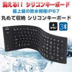 折り畳み式 シリコンキーボード Bluetooth 3.0対応 防水 US配列 ◇RIM-BT115