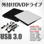 外付けDVDドライブ USB3.0 CD-RW DVD-RW スーパーマルチドライブ 薄型 DVD再生 DVD作成 CD再生 CD作成【オーディオ】◇RIM-DVD-RW