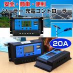 USB ソーラー充電コントローラー 20A 12V / 24V デュアル USB出力 ソーラーレギュレータ ◇RIM-KLD1220