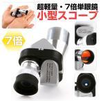 超軽量 約7倍 単眼鏡 小型スコープ ポケットサイズ コンパクト 望遠鏡 ケース付 8×20 ◇RIM-TS-100