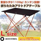 【Lサイズ】折りたたみ アウトドア テーブル 軽量 1109g 寸法 75×56×53cm コンパクト キャンプ バーベキュー レジャー 行楽 シーズン ◇RIM-BS-ZZ6001TL