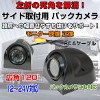 サイド取付用バックカメラ サイドカメラ 正像映像バックカメラ カー用品 トラック/バス/重機/乗用車用 DC12/24V ◇RIM-SIDE-C300