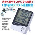 デジタル温湿度計 温度 湿度 時計3機能 目覚ましアラーム カレンダー付 卓上 壁掛け兼用 ゆうパケットで送料無料 ◇RIM-HTC-1