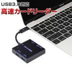 USB type-C 接続 microSD / SD カードリーダー USBハブ x3 USB3.0 ゆうパケットで送料無料 ◇RIM-ULT-0232