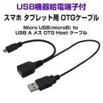 スマホ タブレット Android OTGケーブル micro USB-USB A メス USB機器 給電 端子 付 ◇RIM-C0204