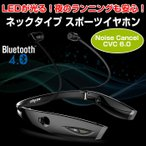 ネックタイプ スポーツイヤホン ヘッドホン Bluetooth4.0 ノイズキャンセル CVC6.0 チップCSR 4.0 並行輸入品 オーディオ ◇RIM-ZEALOT-H1