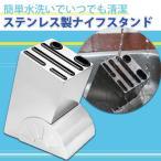 ショッピング包丁 包丁立て 多機能収納 キッチンの収納 スタンド ステンレス製 キッチン用品 簡単水洗い 日用雑貨 ◇RIM-KB101