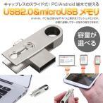 USB2.0 & microUSB メモリ 16GB スライド 回転式 Android対応 フラッシュ OTG ドライブ USBメモリ ストレージ ゆうパケットで送料無料 ◇RIM-MS800-16GB