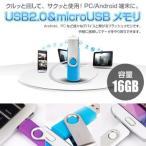 USB2.0 & microUSB メモリ 16GB 回転式 Android対応 フラッシュ OTG ドライブ USBメモリ ストレージ ゆうパケットで送料無料 ◇RIM-EX-OTG-16GB