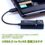 USB 2.0 to RJ45 変換 コネクタ USB搭載 PC やスマホで有線LANネットワーク 接続が可能に ゆうパケットで送料無料 ◇RIM-HJCRJ45