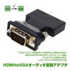HDMI to VGA オーディオ 変換 アダプタ モニタ プロジェクタ など D-Sub 15ピン 接続 機器 を有効利用 ゆうパケットで送料無料 ◇RIM-VGA-1