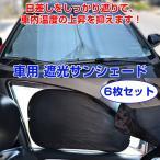 サンシェード 車 画像