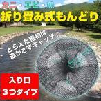 折りたたみ スプリング式 魚網 もんどり 入り口3個タイプ 川 渓流 ◇RIM-JXL20