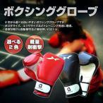 ショッピンググローブ ボクシング グローブ 2色 ボクサイズ エクササイズ トレーニング フィットネス 用途に 軽量 耐衝撃 通気性 が 抜群 ◇RIM-BS-XC1