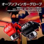 オープン フィンガー グローブ MMA キック ボクシング グラップリング トレーニング エクササイズ 用途に ◇RIM-BS-MM2