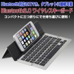 Bluetooth ワイヤレスキーボード コンパクト 三つ折りキーボード Windows Android iOS Mac対応 タブレット ◇RIM-F18
