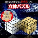 立体パズル 珍しい 回転 キューブ型パズル ゴールド シルバー タイプ 上級者 向け 握りやすい 中サイズ ◇RIM-SSMR11