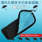 超吸水マイクロファイバーが濡れた傘のしずくをサッと吸水!