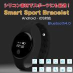 ショッピングbluetooth Bluetooth対応 スマートブレスレット スマートウォッチ 腕時計 リストバンド スポーツ 歩数計 タイマー アラーム スマホ 連携 体重管理 ◇RIM-H8