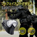 フルフェイス ゴーグル マスク サバゲー コスプレ に最適 通気性 高耐久性 軽量 性能 ◇RIM-MA-63