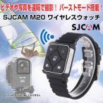 SJCAM 2.4Gワイヤレスウォッチ M20専用 遠隔ワイヤレスリモコン 時計 リモコン ウォッチ ブラック RFリモートコントローラースポーツ◇RIM-M20-WT