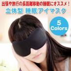 立体型 睡眠アイマスク 快眠グッズを上手に活用 3D 安眠 アイマスク 旅行 昼寝 睡眠 快眠 日用雑貨 ゆうパケットで送料無料 ◇RIM-MASK-3D