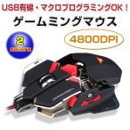 ゲーミングマウス ゲームマウス LED光学式 10ボタン 4800DPI USB有線 マウス マクロ設定可能 自由調整可能 人間工学デザイン 並行輸入品 ◇RIM-IP-MOUSE