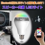 スピーカー内蔵 LED電球 LEDライト Bluetooth搭載 音楽再生 スピーカー 調光 音量 調節 スマートフォン タブレット 高輝度 低消費電力 ◇RIM-TOPDCY-02