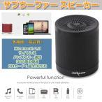 ワイヤレス サブウーファー スピーカー Bluetooth 4.0 スピーカー フラッシュディスク カードポータブル ステレオサウンド 並行輸入品 ◇RIM-ZEALOT-S5