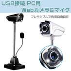 スタンド型 ウェブカメラ Webcamera 800万画素 WEBカメラ マイク USB 有線 カメラ・マイク角度自由 撮影 TV電話 Plug & Play対応 ◇RIM-X-LSWABM800
