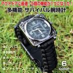 多機能サバイバル腕時計 コンパス ウォッチ ホイッスル ファイヤースターター ロープ アウトドア キャンプ ブレスレット ゆうパケットで送料無料 ◇RIM-SB-1252