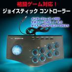 Android PC PS3有線ゲームコントローラー USBアーケード 格闘ゲーム ジョイスティックコントローラー スティック用 並行輸入品 ◇RIM-NJP308A