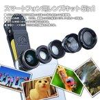 APEXEL スマートフォン 用 クリップタイプ レンズキット 5in1 魚眼 広角 マクロ 望遠 偏光フィルター 5点 セット ◇RIM-APL-DG5