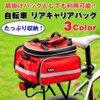ショッピング自転車 自転車 リアキャリアバッグ ツーリング 収納 サイクリング 防水 反射ライン 自転車 かご サイクリングバッグ ◇RIM-YX-BACK