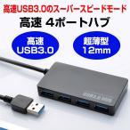 USB3.0 高速4ポートハブ スリム 軽量 コンパクト 電源不要 超高速データ転送 ブラック ゆうパケットで送料無料 ◇RIM-XJX-HUB