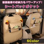 後部座席 シートバックポケット 収納 スペース ヘッドレスト 小物入れ ボックスティッシュ 簡単 取り付け カー用品 ◇RIM-ZX-01