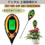 デジタル土壌酸度計A ガーデニング 地温 水分 照度測定機能付き 家庭菜園や花壇に 植物に適した酸度がわかる 簡単早い ◇RIM-PHTESTER