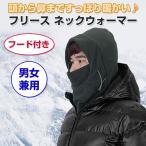 冬のつらい寒さに 多機能 フード付きフリース ネックウォーマー フルフェイス 6way ユニセックス 男女兼用 暖かい ◇RIM-HAT-250