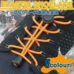 スニーカー紐 シューレース 男女兼用 5色 カラフル ランニングシューズ 着脱 簡単 結ばない 靴紐 2本入り(1足分)ゆうパケットで送料無料 ◇RIM-YD-SL-005