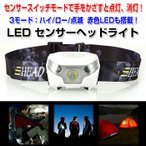 LED センサーヘッドライト 3Way 夜釣り 自動点灯消灯 ランニング 夜間散歩 登山 キャンプ ◇RIM-LW606